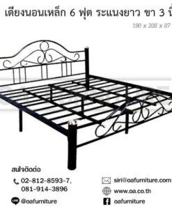 เตียงนอนเหล็ก 6 ฟุต ขา 3 นิ้ว