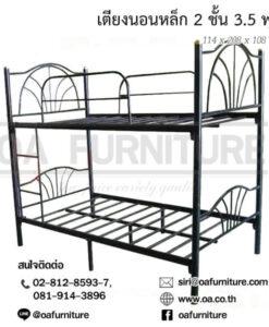 เตียงนอนหล็ก 2 ชั้น 3.5 ฟุต