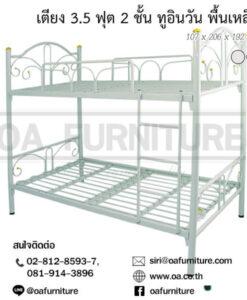 เตียงนอนหล็ก 2 ชั้น 3.5 ฟุต ทูอินวัน