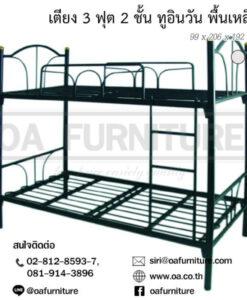 เตียงนอนหล็ก 2 ชั้น 3 ฟุต ทูอินวัน