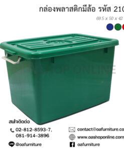 กล่องพลาสติกมีล้อ No.2101