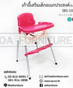 เก้าอี้เสริมเด็กอเนกประสงค์(มีถาด) BS-101