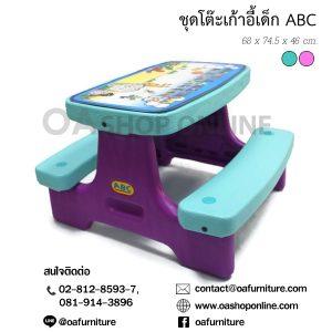 ชุดโต๊ะเก้าอี้เด็ก ABC