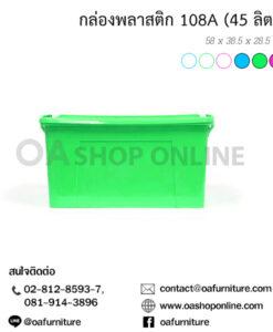 กล่องอเนกประสงค์ 108A (45 ลิตร)