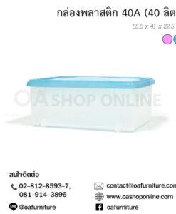 กล่องพลาสติก 40A
