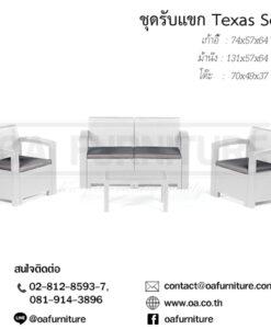 ชุดโต๊ะเก้าอี้รับแขก Star set