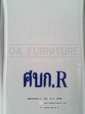 เก้าอี้พลาสติก_Superware_CH-45