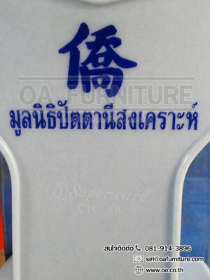 เก้าอี้พลาสติก_Superware_CH-50