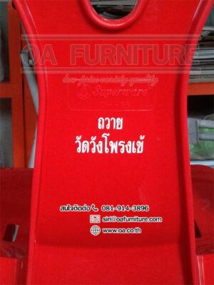 เก้าอี้พลาสติก_Superware_CH-58