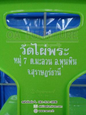 เก้าอี้พลาสติก_Superware_CH-59