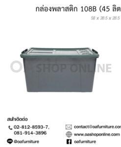 กล่องอเนกประสงค์ 108B (45 ลิตร)
