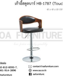 เก้าอี้ Stool Bar HB-1787 (Touch)