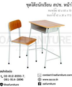 โต๊ะนักเรียน สปช. หน้าไม้ โต๊ะมัธยม