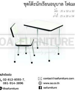 โต๊ะนักเรียนอนุบาลชุดโฟเมก้า