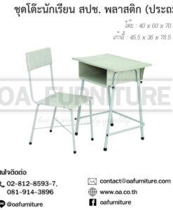 ชุดโต๊ะเก้าอี้นักเรียน สปช. พลาสติก สำหรับประถม