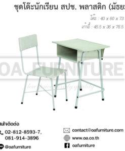 ชุดโต๊ะเก้าอี้นักเรียน สปช. พลาสติก สำหรับมัธยม