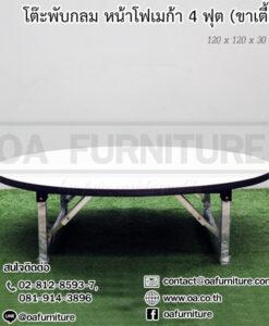 โต๊ะพับกลมหน้าโฟเมก้า 4 ฟุต ขาเตี้ย(120 cm.)