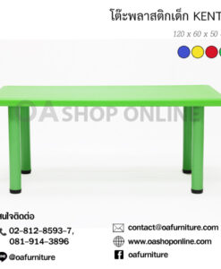 โต๊ะพลาสติกเด็ก KENTO