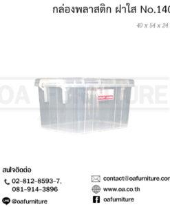 กล่องพลาสติกใส ฝาใส 1402
