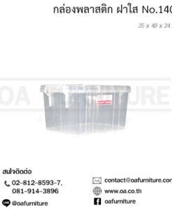 กล่องพลาสติกใส ฝาใส 1403