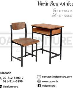 ชุดโต๊ะเก้าอี้นักเรียน มัธยม A.4 เหล็ก 0.8 มม.