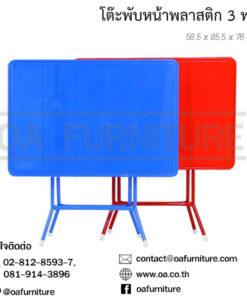 โต๊ะพับ หน้าพลาสติก 3 ฟุต