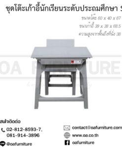 โต๊ะเก้าอี้นักเรียนระดับประถม Standard Size 4