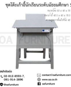 โต๊ะเก้าอี้นักเรียนระดับมัธยม Standard Size 6