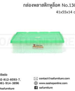 กล่องพลาสติกใส ฝาสี 1302
