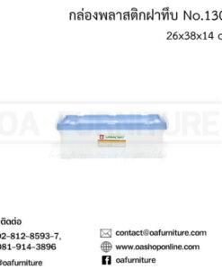 กล่องพลาสติกใส ฝาสี 1305