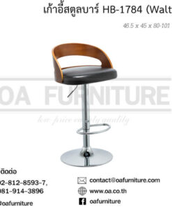 """เก้าอี้สตูลบาร์ HB-1784 """"WALTZ"""""""