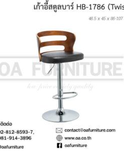 """เก้าอี้สตูลบาร์ HB-1786 """"TWIST"""""""