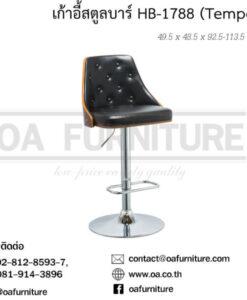 """เก้าอี้สตูลบาร์ HB-1788 """"TEMPO"""""""