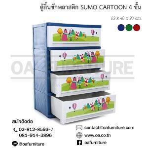 ตู้ลิ้นชักพลาสติก SUMO CARTOON 4 ชั้น
