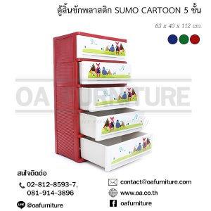 ตู้ลิ้นชักพลาสติก SUMO CARTOON 5 ชั้น