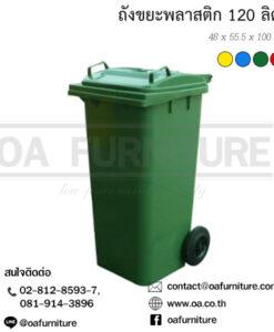 ถังขยะ OTTO 120 ลิตร