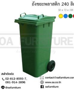ถังขยะ OTTO 240 ลิตร