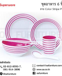 ชุดอาหาร 6 ชิ้น Color Stripe Pink