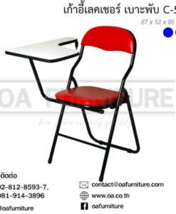 เก้าอี้เลคเชอร์ แบบเบาะพับได้ C-56