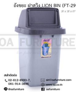 ถังขยะ Lion Bin FT-299