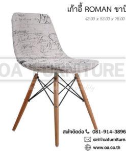 เก้าอี้โรแมน ROMAN ขาบีช (HB-1372B)