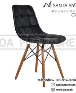 เก้าอี้แซนต้า SANTA ขาบีช (HB-1373B)