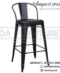 เก้าอี้สตูลบาร์สแปชซ์ SPAZZ (HB-1712)