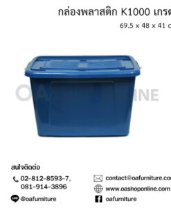 กล่องพลาสติก K1000B (90 ลิตร)