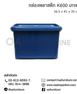กล่องพลาสติก K600B (50 ลิตร)
