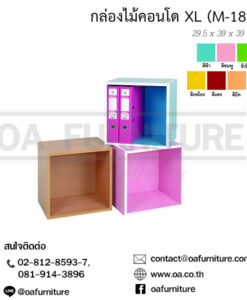 กล่องไม้ดอนโด XL M-181