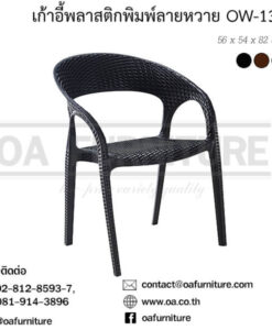 เก้าอี้พลาสติกพิมพ์ลายหวาย OW-135