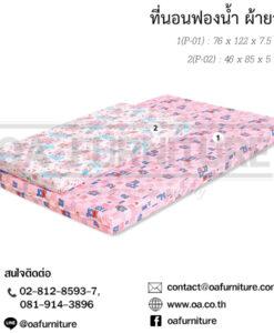 ที่นอนฟองน้ำ ผ้ายาง Model P02