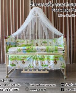 เตียงนอนเด็กไม้ อเนกประสงค์ Paradise Bed Plus