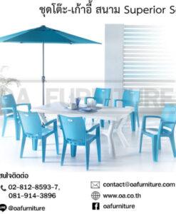 ชุดโต๊ะ-เก้าอี้สนาม Superior Set